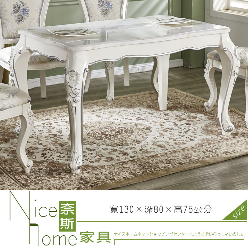 奈斯家具nice126-3-hn 艾唯兒4.3尺白色石面餐桌