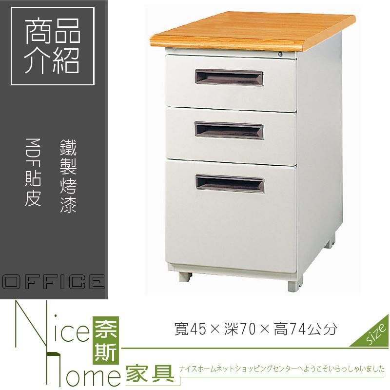 奈斯家具nice198-02-ho 落地型檯面邊桌/木紋面