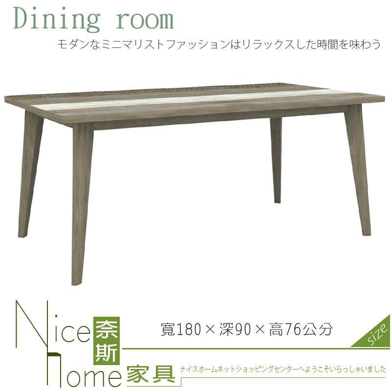 奈斯家具nice105-8-hn 哈瓦那仿舊木紋6尺餐桌