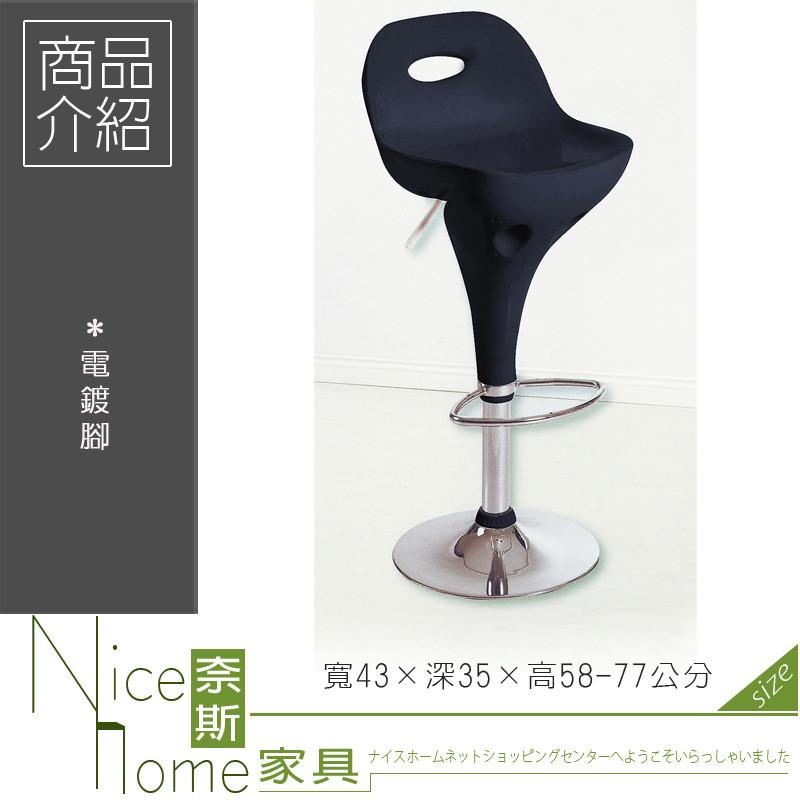 奈斯家具nice715-5-ht a208 吧台椅