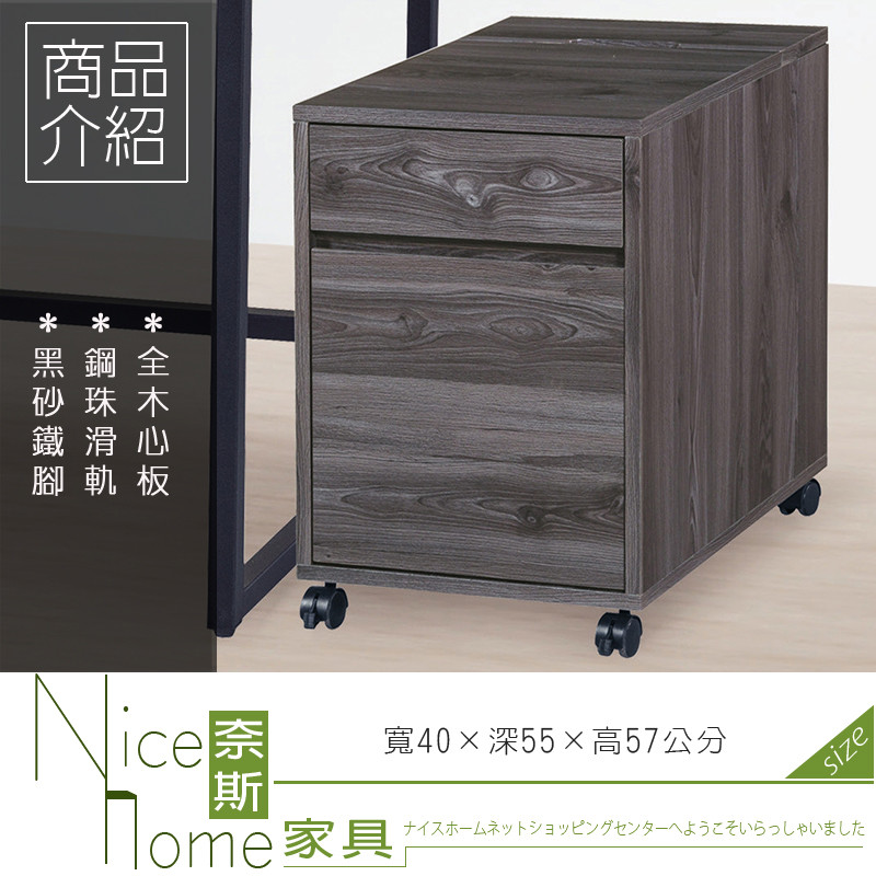 奈斯家具nice167-4-ht 艾克利黑桐木功能櫃