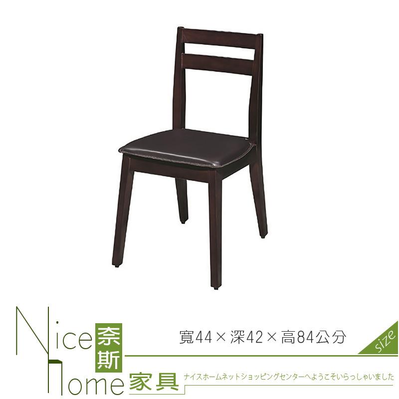 奈斯家具nice764-01-hm 尼爾胡桃餐椅