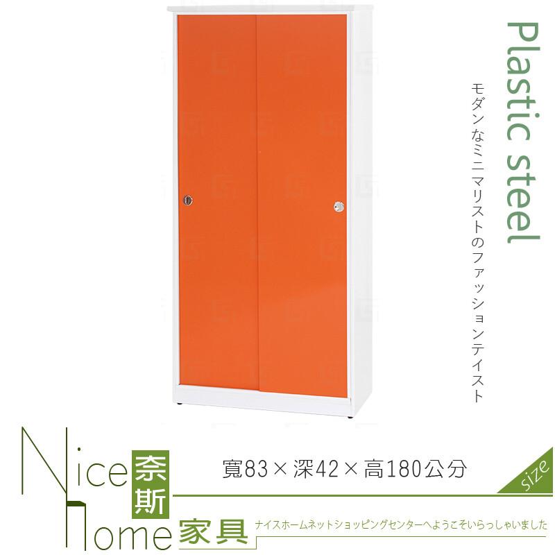 奈斯家具nice112-02-hx (塑鋼材質)6尺高拉門鞋櫃-桔/白色