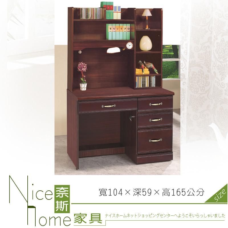 奈斯家具nice219-6-hl 胡桃木3.5尺半實木書桌