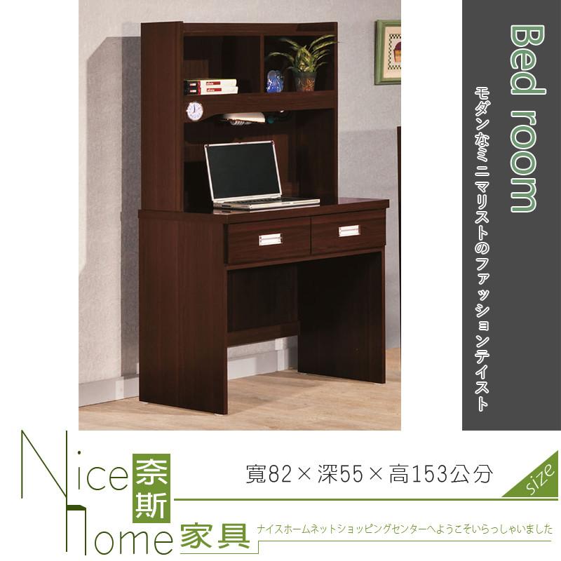 奈斯家具nice138-7-hg 凱特胡桃書桌/整組