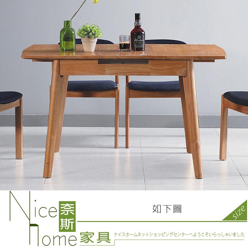 奈斯家具nice759-03-hm 安田原木餐桌