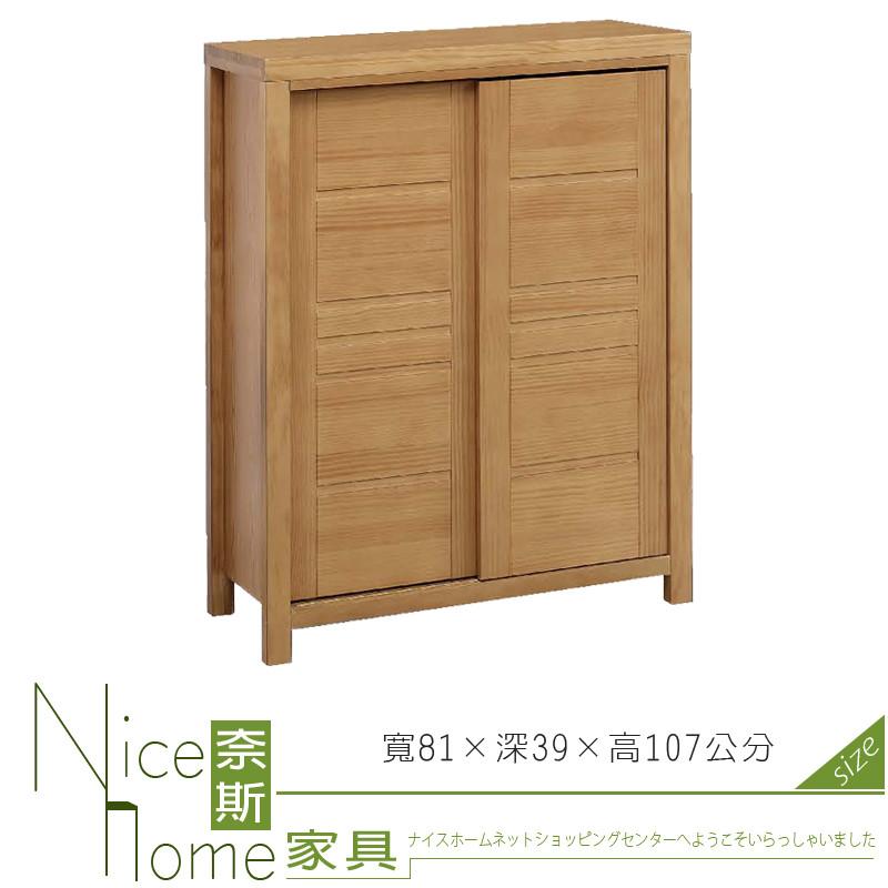 奈斯家具nice488-4-hf 日式松沐3尺鞋櫃