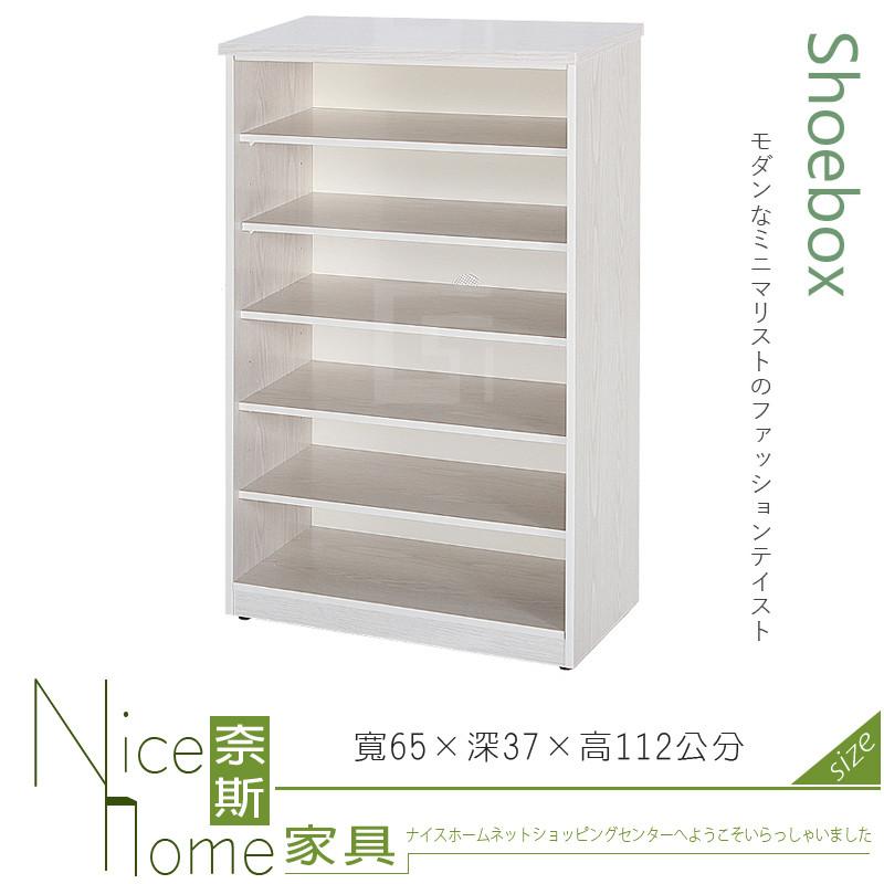 奈斯家具nice057-05-hx (塑鋼材質)開棚/開放式2.1尺鞋櫃-白橡色