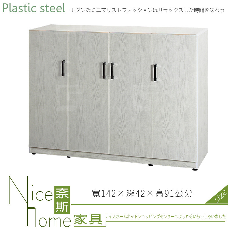 奈斯家具nice139-08-hx (塑鋼材質)4.7尺隔間櫃/鞋櫃/下座-白橡色