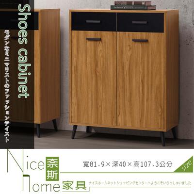 《奈斯家具Nice》176-3-HA 肯詩特淺柚木色2.7尺鞋櫃/含三片活動隔板 (5折)