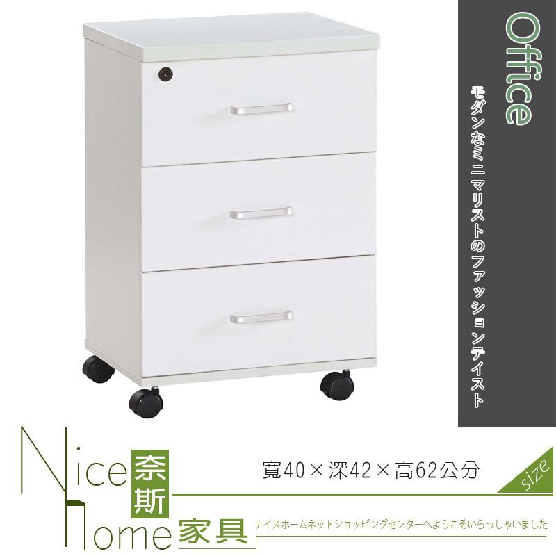 奈斯家具nice144-16-ha 烤漆白色活動櫃