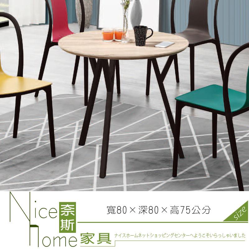 奈斯家具nice862-4-hj 和東2.64尺圓桌