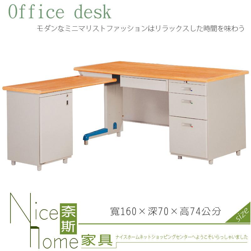 奈斯家具nice195-18-ho l型木紋秘書桌/整組