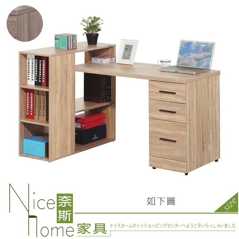 奈斯家具nice049-2-hb 組合式書桌/原切色/古橡色