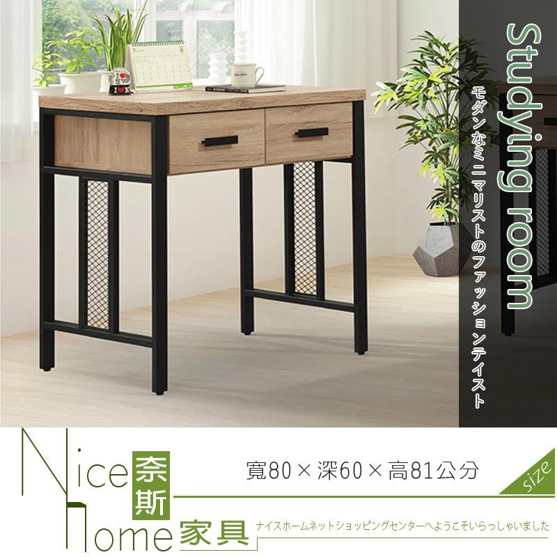 奈斯家具nice405-004-hg 橡木2.7尺書桌(t622)