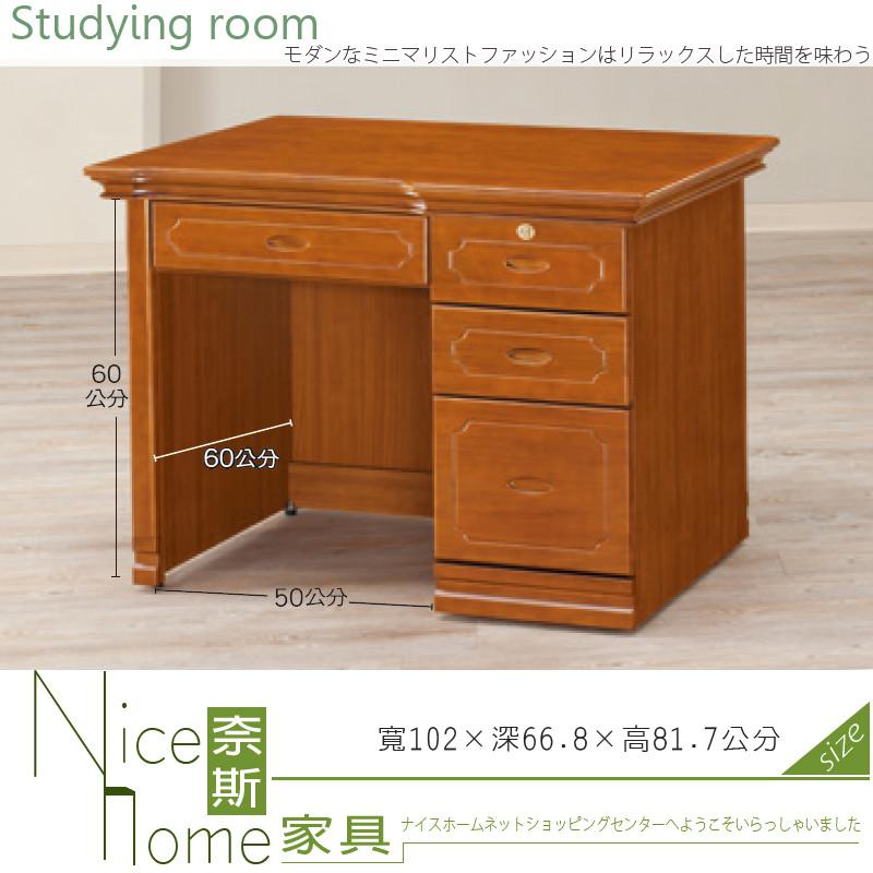 奈斯家具nice615-4-hm 蘇格蘭檜木實木3.4尺書桌