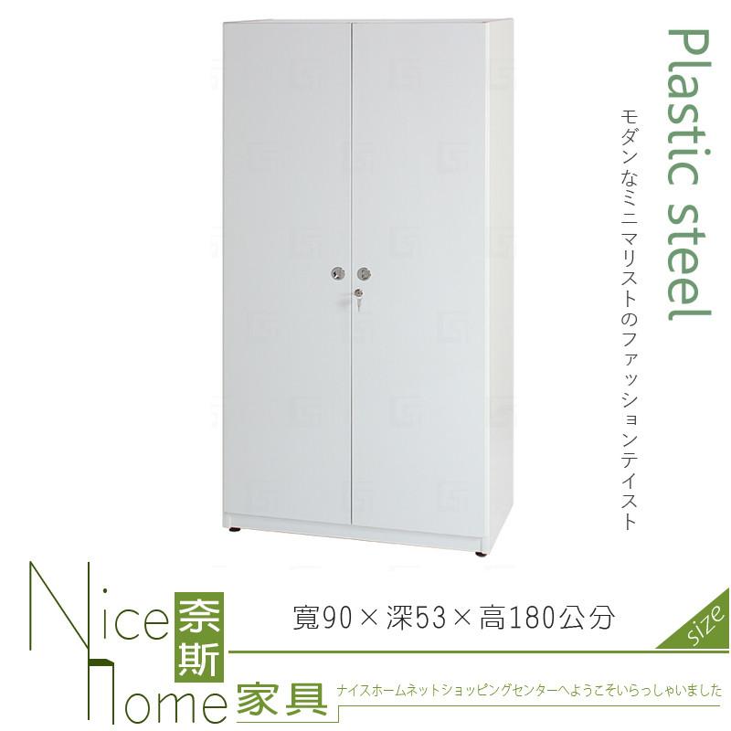 奈斯家具nice187-01-hx (塑鋼材質)3尺單人衣櫃-白色