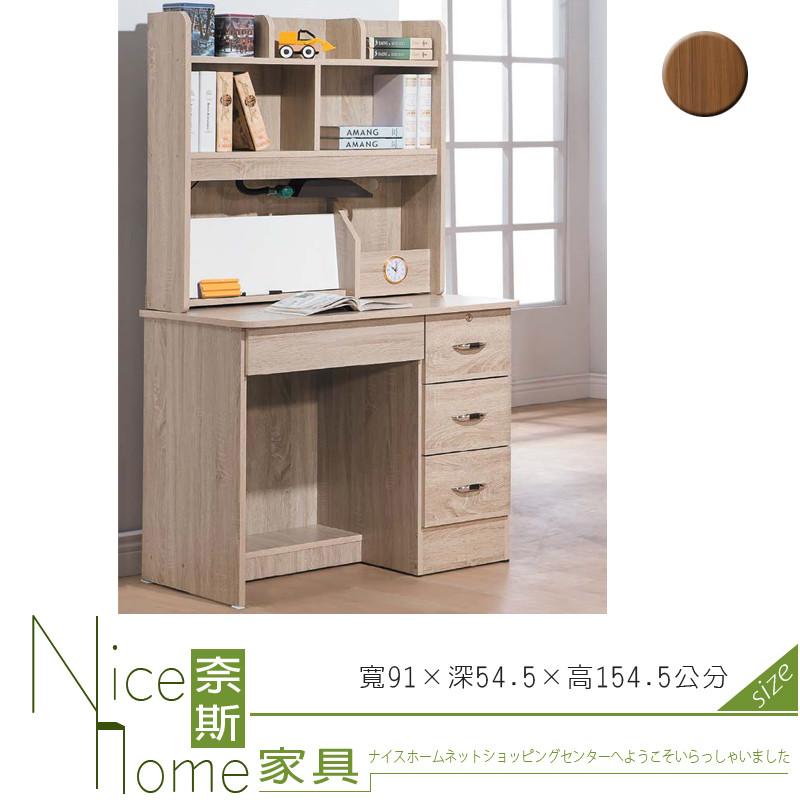 奈斯家具nice302-4-hk 3尺書桌/漂流木/淺柚木/整組