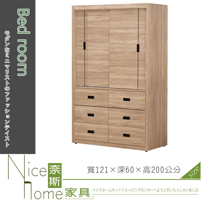 奈斯家具nice438-1-hj 法諾梧桐色4尺六抽推門衣櫃