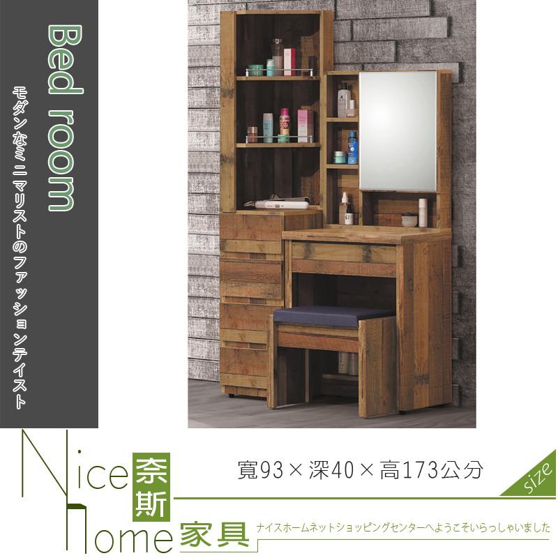 奈斯家具nice147-8-hm 工業風3.1尺化妝台/全組