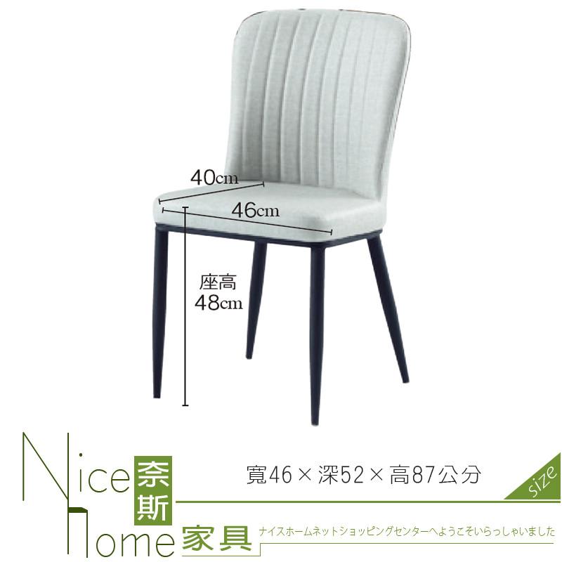 奈斯家具nice556-7-ht a-351暖灰色餐椅