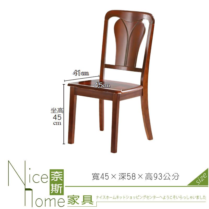 奈斯家具nice653-6-ht 609b餐椅