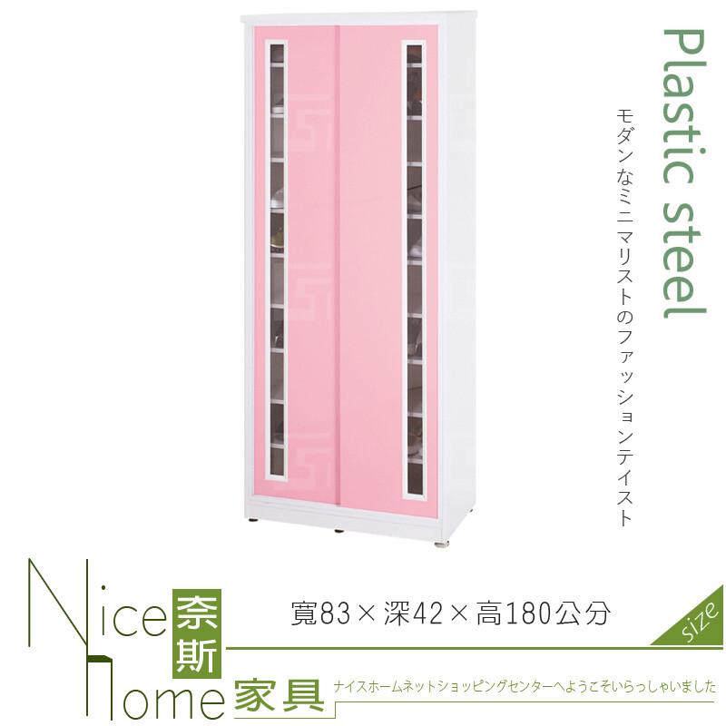 奈斯家具nice109-04-hx (塑鋼材質)6尺高拉門鞋櫃-粉紅/白色