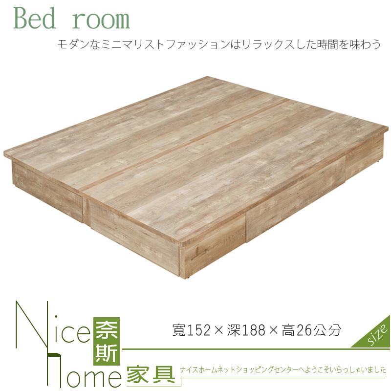 奈斯家具nice45-4-hc 工業風5尺置物床底