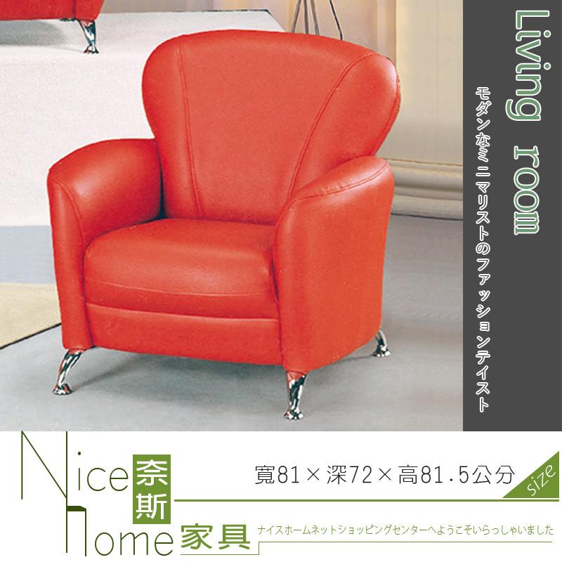 奈斯家具nice104-11-hd 小王子乳膠皮單人沙發
