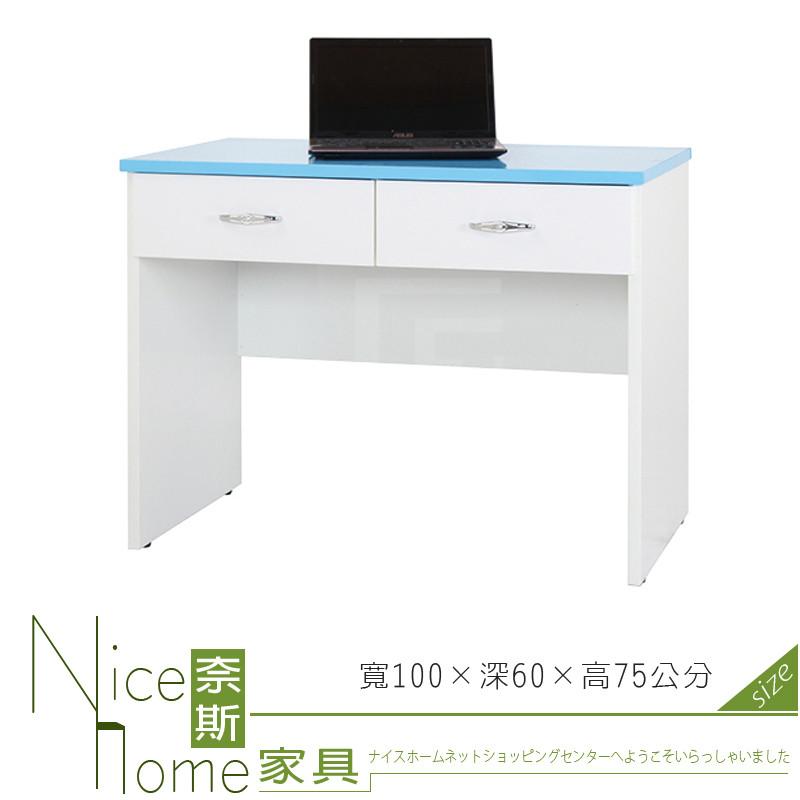 奈斯家具nice223-16-hx (塑鋼材質)3.3尺加深兩抽書桌-藍/白色