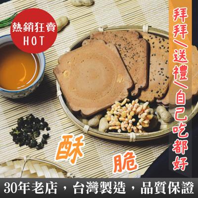 彰化田中一品名煎餅-家庭包組 (蛋奶素) 10種口味任選 (3.5折)