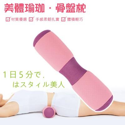 日本原單骨盆枕頸枕美腹瑜伽枕腰靠骨盤枕(附使用DVD 光碟 ) (6.1折)