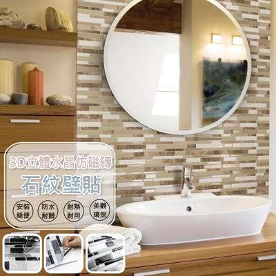 3D立體創意仿磁磚石紋防水牆貼壁貼 (2.4折)