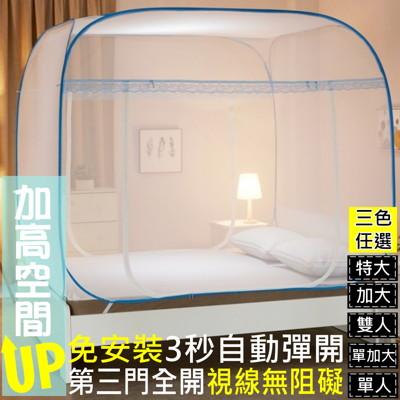 新升級簡約款雙絲加高加大免安裝第三門全開方頂蒙古包蚊帳(特大雙人) (6.4折)