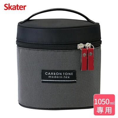【Skater】超輕量真空雙層不銹鋼食物保溫罐專用提袋1050ml (8.8折)