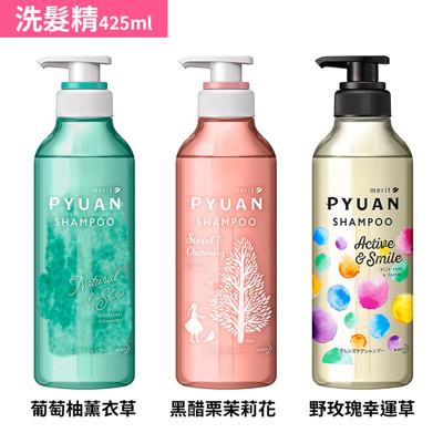 【日本kao】merit PYUAN頭皮養護系列-洗髮精425ml (6.1折)