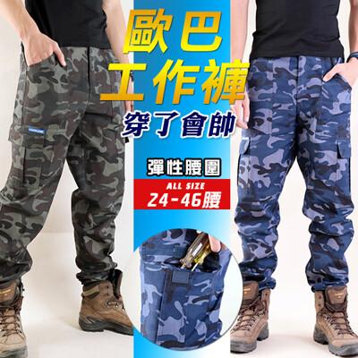 二代歐巴迷彩!四季透氣工作褲 (彈力褲頭) (3.7折)