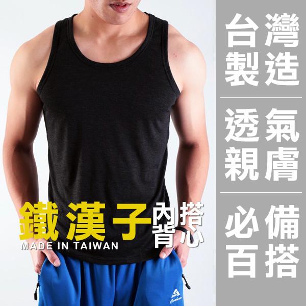 台灣製型男百款搭 純棉透氣 內衣 背心 竹碳短袖u領