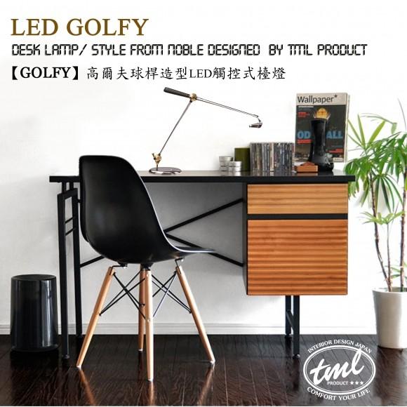 [GOLFY]高爾夫球桿造型LED觸控式檯燈~ TML 愛媛家居
