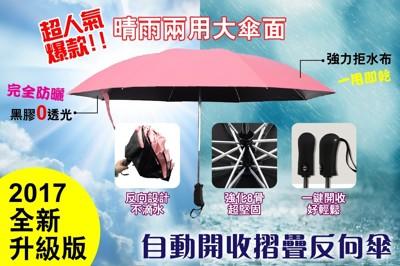 自動開收反向折疊黑膠晴雨傘 (1.9折)