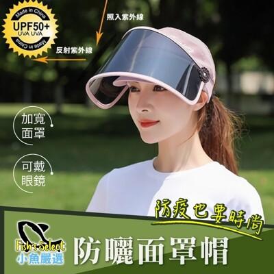 小魚嚴選 防疫兼具時尚防曬面罩帽