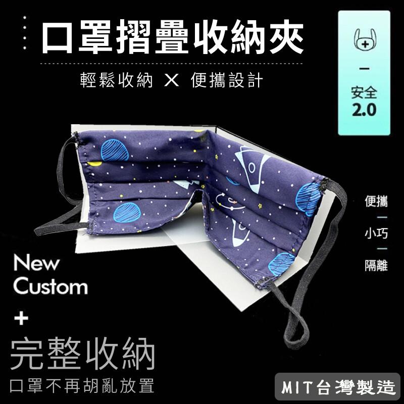 小魚嚴選台灣製 口罩及口罩套兩用摺疊收納夾加大款 10入裝