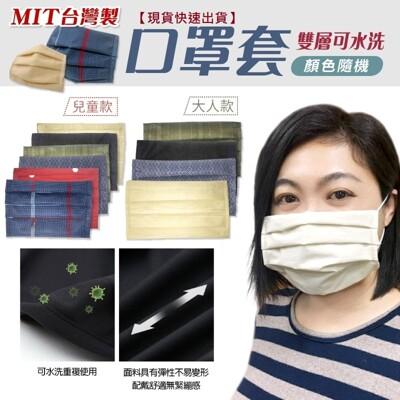 【搶手現貨】MIT阿嬤手工車的口罩布套(大人款小孩款任選) (2.5折)