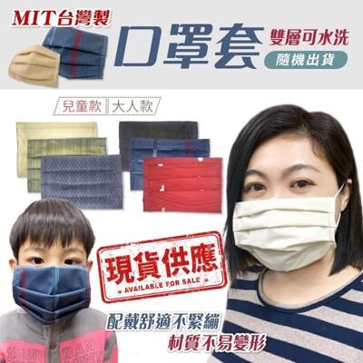 【搶手現貨】MIT阿嬤手工車的口罩布套(大人款小孩款任選) (2折)