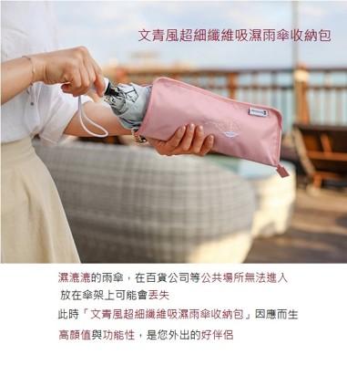 文青風超細纖維吸濕雨傘收納袋 (1.7折)