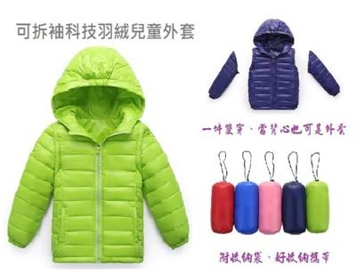 可拆袖款科技羽絨童外套 (3.5折)