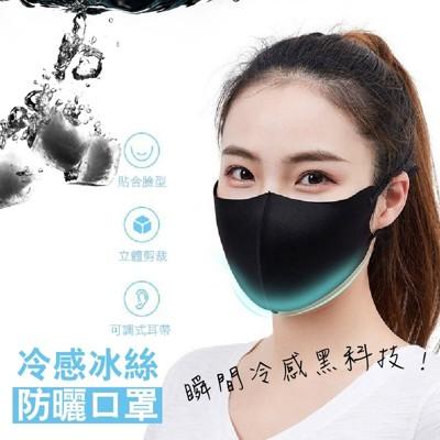 3D冰絲涼感透氣防曬口罩 (1.9折)