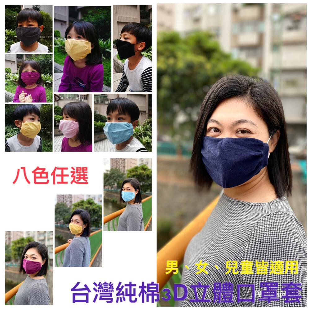 小魚嚴選台灣製純棉3d立體口罩套8色任選(男/女/兒童皆可)