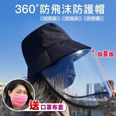 【小魚嚴選】韓國防飛沫面罩防護帽附台灣製口罩布套 (2.8折)