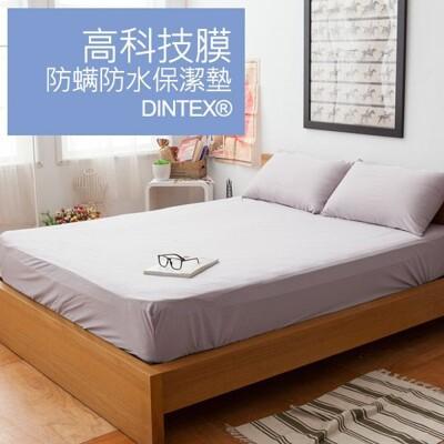 【生活好室】高科技膜防螨防水保潔墊1入-雙人加大【灰、藍、白】共三色 (6.2折)